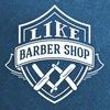 Like Barbershop Москва | 💈 Бритье & Стрижки ✂