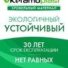 Керамопласт Украина