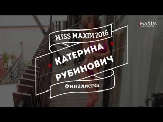 Катерина Рубинович — 25-летняя петербурженка попала в десятку финалисток Miss MAXIM 2016