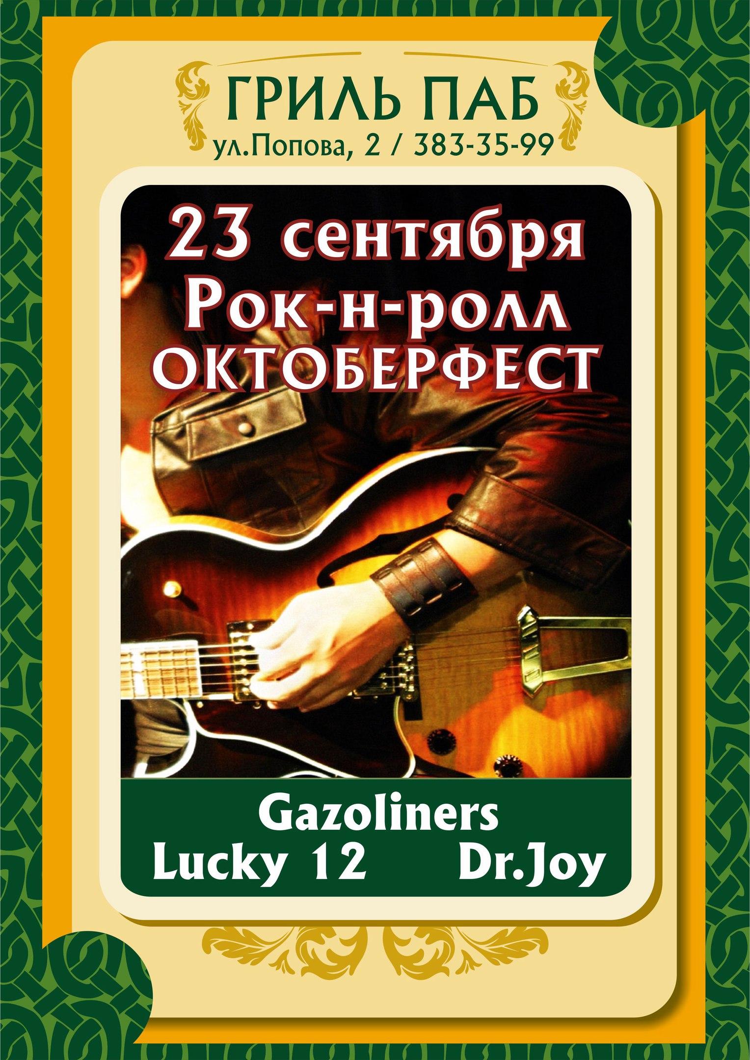 23.09 Рок-н-ролл Октоберфест в Гриль Пабе!