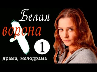 Белая ворона 1 серия Мелодрама 2011