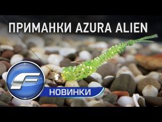 Приманка Azura Alien