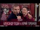 Рэп батл - Александр Педан vs Юрий Горбунов | Новый сезон Вечернего Киева 2016