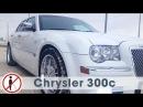 Тест-драйв Chrysler 300c | Не ссы, доедем! s02 ep03 (Chrysler 300c)