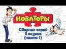 Новаторы - Все серии 3 сезона серии 1-5 Развивающий мультфильм