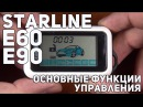 StarLine E60, E90 основные функции управления