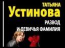 ♛♛♛ Детективы Устиновой слушать онлайн «РАЗВОД И ДЕВИЧЬЯ ФАМИЛИЯ» 1 Аудиокни...