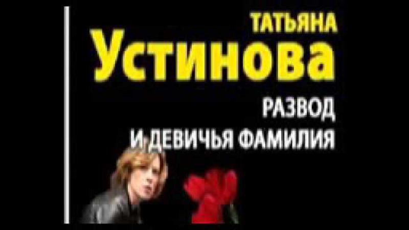 ♛♛♛ Детективы Устиновой слушать «РАЗВОД И ДЕВИЧЬЯ ФАМИЛИЯ» 1 Аудиокни...