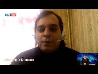 Андрей Князев: США переживают небывалый раскол в своей истории