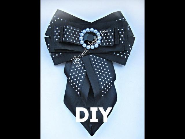 Галстук брошь на первое сентября канзаши мастер класс \ Tie brooch on September 1 kanzashi \ DIY