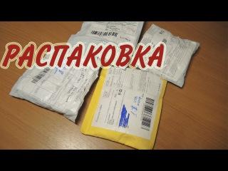 Распаковка посылок из Китая! 4 посылки