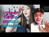 Стримерша Карина девушка Фирамира