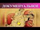 Камасутра. Кем были древние авторы трактата о любви. Документальный фильм
