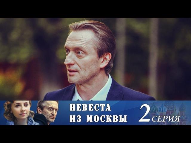 Невеста из Москвы - Серия 2/ 2016 / Сериал / HD 1080p