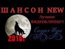 СБОРНИК КЛИПОВ ШАНСОНА 2015 - 2016 / ЛИДЕРЫ ПРОСМОТРА