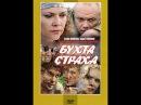 Бухта страха 1-2 Серии Мистический триллер,детектив
