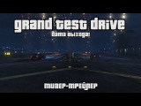 Grand Test Drive - Дата выхода | Тизер-трейлер (RUS) 18+
