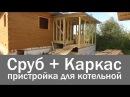 Каркасная пристройка к деревянному дому Котельная веранда