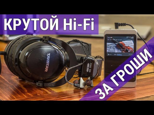 Hi-Fi по-китайски: Обзор Xuelin IHIFI 770C, Takstar Pro80 и AUGLAMOUR R8