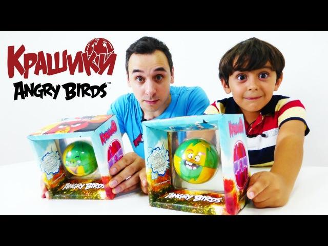 Энгри Бердз (ANGRY BIRDS)! Игрушки для детей Папа Роб и Ярик - играем в КРАШИКИ ANGRY BIRDS!