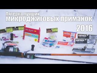 Пятерка лучших микроджиговых приманок 2016