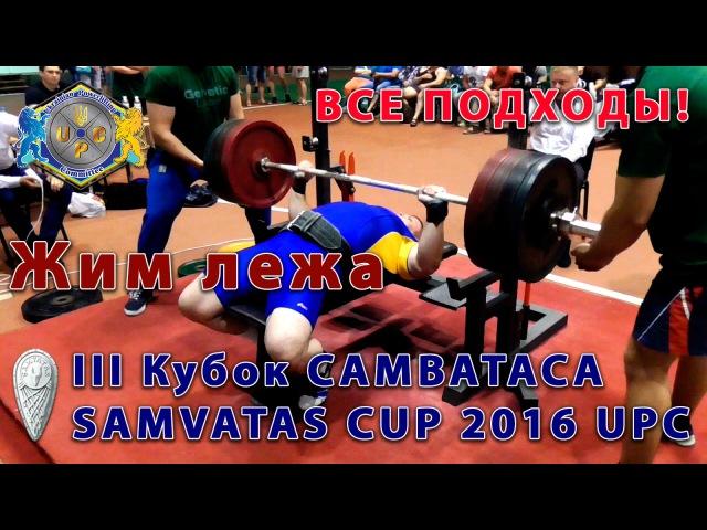 III Кубок САМВАТАСА - SAMVATAS CUP 2016 UPC. Жим лежа. Все подходы