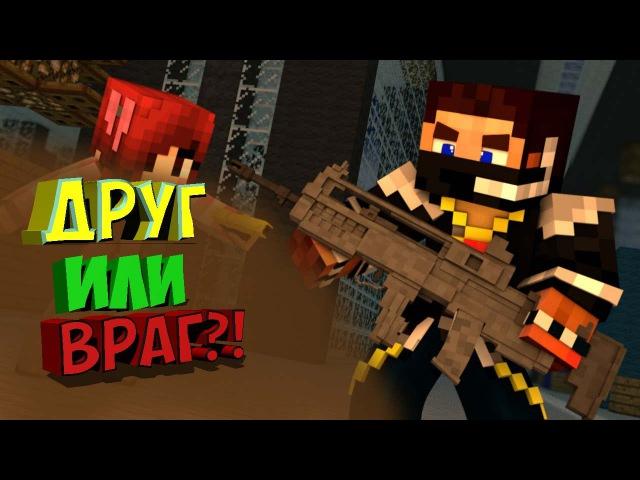 ЛУЧШИЙ ДРУГ ИЛИ ВРАГ? 9 [ШКОЛА ХАРДКОРА] - Minecraft