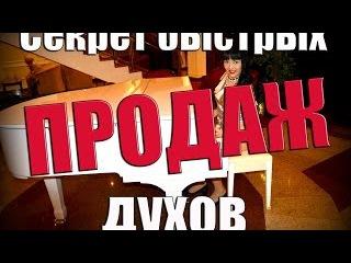 Идеи продаж Продажа духов Armelle Армэль Армель Татьяна Месенс