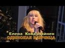 Елена Кондулайнен- Одинокая волчица