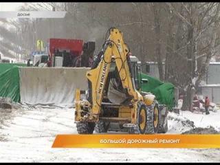 Большой дорожный ремонт