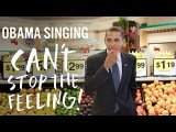 Barack Obama Singing Can't Stop The Feeling! by Justin Timberlake