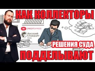 КредитЭкспресс Финанс: коллекторы подделывают решение суда по кредиту банка Русский стандарт