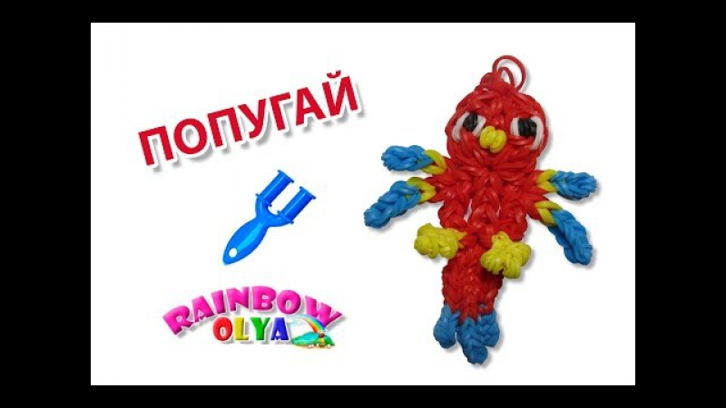ПОПУГАЙ из резинок рогатке. Фигурка из резинок   Parrot Rainbow Loom