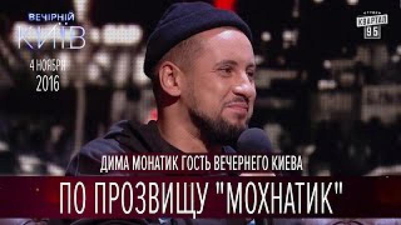 По прозвищу Мохнатик - Дима Монатик гость Вечернего Киева | Новый сезон Вечерне ...