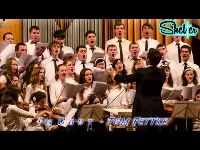 ♪ ♫ 🌕Молодежный Хор ц.Возрождение - Ты Свет   христианские песни на пасху   Пасхальные песни 2017
