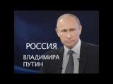 Россия Владимира Путина — 10 серий МОМЕНТ ИСТИНЫ