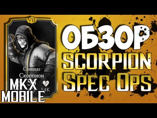 ОБЗОР: СПЕЦНАЗ СКОРПИОН   Mortal Kombat X Mobile ☠
