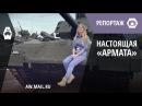 AW Проект Армата. Видеообзор настоящей «Арматы»!