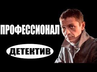 Профессионал (2016) русские детективы 2016, фильмы про криминал