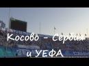 #Сербия #Косово #УЕФА - #ЗенитЛоко