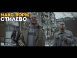 Макс Корж - Стилево (official clip)