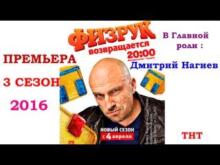 ФИЗРУК 3 СЕЗОН (ВСЕ Серии) * ПРЕМЬЕРА 2016 *