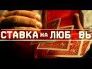 СТАВКА НА ЛЮБОВЬ (2016).Комедия(А.Ревва).Россия.