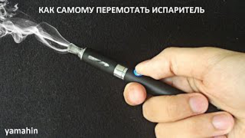 Как перемотать испаритель(спираль,нити) у электронной сигареты Evod