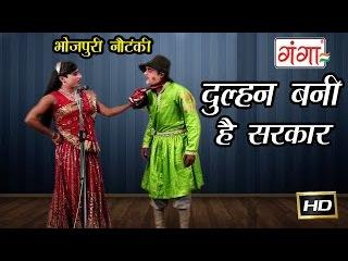 दुल्हन बनी है सरकार   Dulhan Bani hai Sarkar   Bhojpuri Nautanki Nach Programme  