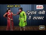 दुल्हन बनी है सरकार | Dulhan Bani hai Sarkar | Bhojpuri Nautanki Nach Programme |