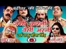 Bhojpuri Nautanki Jaisi Karni Waisi Bharni Part 8 Baba Shakti Ka Chamatkar