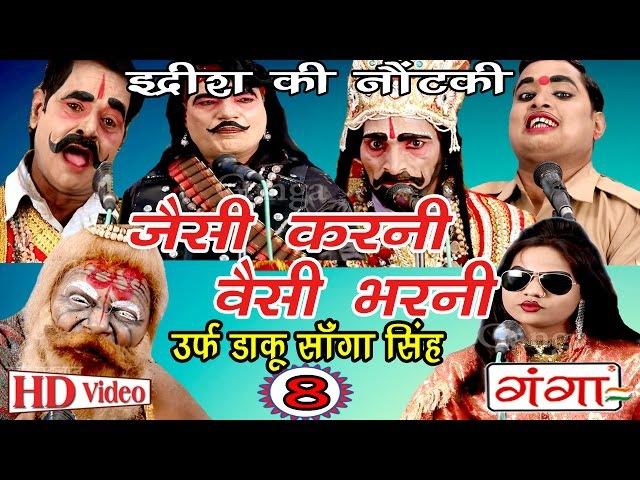 Jaisi Karni Waisi Bharni (Part-8) | जैसी करनी वैसी भरनी (भाग-8) | Bhojpuri Nautanki