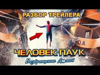 Что показали в первом трейлере фильма Человек Паук Возвращение Домой!?