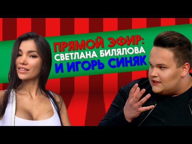 Светлана Билялова (@svetabily) и Игорь Синяк    Прямой Эфир